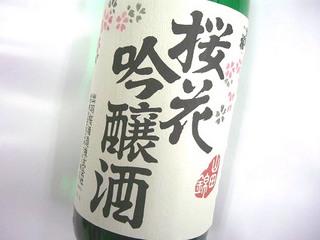 吟醸酒「桜花吟醸酒 山田錦」出羽桜酒造