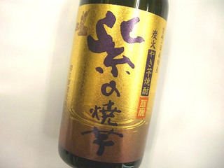 25°芋焼酎「紫の焼芋」櫻の郷酒造