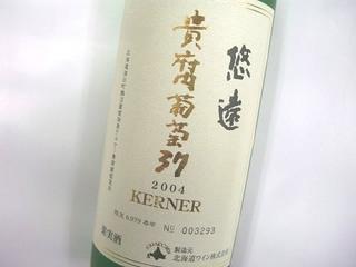 白ワイン「悠遠 貴腐葡萄37ケルナー2004」北海道ワイン